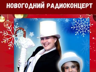 """31 декабря в 12:00 на Радио """"Голоса планеты"""" состоится Новогодний «Хит-парад. - детское вр"""