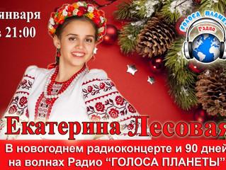 Екатерина Лесовая 90 дней на волнах Радио «Голоса планеты»