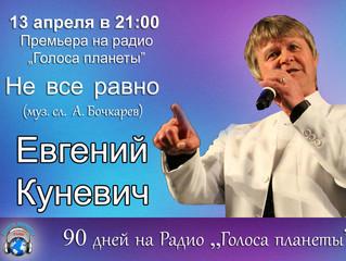 Евгений Куневич в весеннем радиоконцерте на Радио «Голоса планеты»