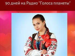 """Анастасия Брюханова в проекте """"Хит-парад"""" на Радио """"Голоса планеты"""""""