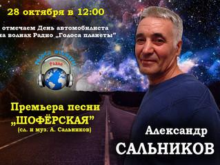 28 октября – День автомобилиста и премьера месяца песня «Шофёрская» от Александра Сальникова