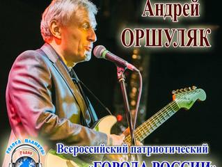 Андрей ОРШУЛЯК в проекте «ГОРОДА РОССИИ» и на волнах Радио «Голоса планеты»!
