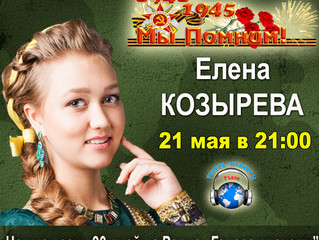 Елена Козырева на волнах радио «Голоса планеты»