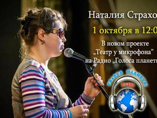 """Наталия Страхова и Ольга Бабич на волнах Радио """"Голоса планеты"""""""