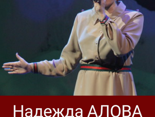 Надежда АЛОВА с премьерой песни «В песках Афгана» на волнах Радио «Голоса планеты»!