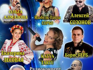 """Радиоконцерт """"Города России"""" - январь-2018"""
