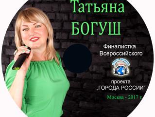 ТатьянаБОГУШв музыкальном диске «ГОРОДА РОССИИ» и на волнахРадио«Голосапланеты»