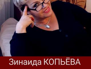 Зинаида КОПЬЁВА и Татьяна КОЛБАСОВА на волнах Радио «Голоса планеты» в День любви, семьи и верности