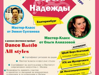 """Спеши подать заявку на фестиваль - """"Берега надежды""""!!!"""