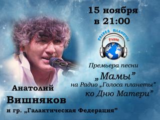 Анатолий ВИШНЯКОВ с премьерой песни «МАМЫ» на Радио «Голоса планеты»