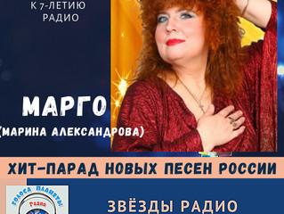 Марго (Марина Александрова) с премьерой песни «Ключик счастья» в проекте «Хит-парад» на волнах Радио