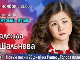 25 ноября – певица и автор песен Надежда Шальнева в программе «Музыка души» на волнах Радио «Голоса