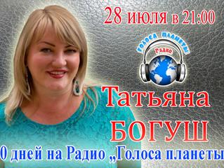 Татьяна БОГУШ в проекте Радио «Голоса планеты»