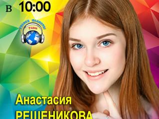 Анастасия РЕШЕТНИКОВА на волнах Радио «Голоса планеты» и в праздничном концерте ко Дню России