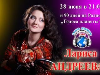 """Лариса Андреева на волнах Радио """"Голоса планеты"""""""