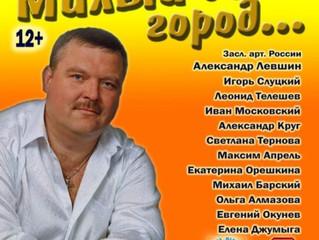 Концерт в день рождения Михаила Круга!