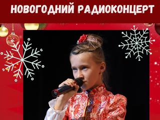 Полина ЕРЕМЕЕВА с премьерой песни «Балалайка» в проекте Новогодний «Хит-парад» на волнах Радио «Голо