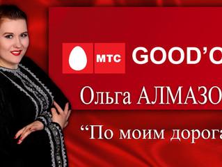 Замени гудок на песню Ольги АЛМАЗОВОЙ «По моим дорогам»!