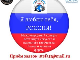 Международный конкурс всех видов искусстви народного творчества «Я ЛЮБЛЮ ТЕБЯ, РОССИЯ!»