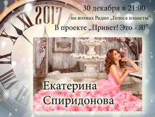 Екатерина Спиридонова в проекте «Привет! Это – я!»