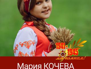 Мария КОЧЕВА в проекте «ПЕСНИ ПОБЕДЫ-2019» и на волнах Радио «Голоса планеты»