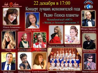 """22 декабря - концерт лучших исполнителей года Радио """"Голоса планеты"""""""