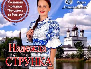 "Концерт Семейно-творческого союза ""Родова"" в Москве!"