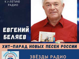 Евгений БЕЛЯЕВ – победитель проекта «Города России» на Радио «Голоса планеты» в ном хит-параде с пес