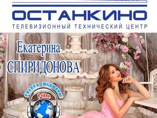 Екатерина Спиридонова в проекте «Привет! Это – я!» на Останкино и на Радио «Голоса планеты»