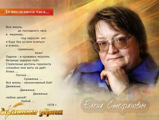 С юбилеем, Елена Викторовна!