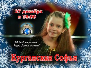 Курганская Софья в новогоднем радиоконцерте наРадио«Голосапланеты»
