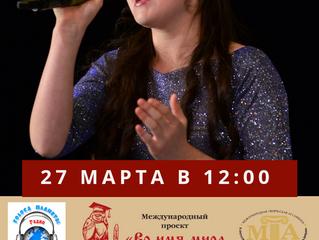 Венера Шамшиева - в радиоконцерте «Во имя мира на земле» на волнах Радио «Голоса планеты»!