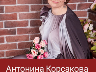 Антонина КОРСАКОВА с премьерой песни в День России!