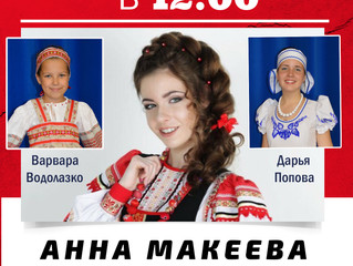 29 августа – сольный концерт Анны Макеевой в Москве!
