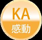 マツカワ工業理念3.png