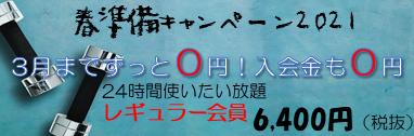 ボタンツール(春準備2021)レギュラー.png