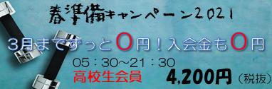 ボタンツール(春準備2021)高校生.png