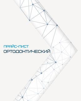 Ортодонтический  прайс 27.04.2020.jpg