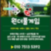 원더풀게임바둑이365.png