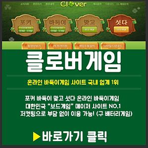 클로버게임바둑이3652.png