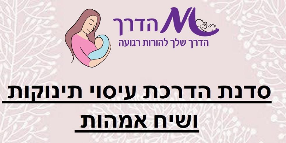 סדנת הורים לעיסוי תינוקות בהנחיית מירי שקד בניר גלים