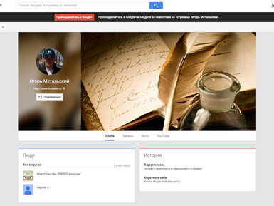 Новая страница в Google+