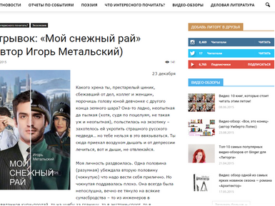 Отрывок опубликован на сайте lit-org.ru