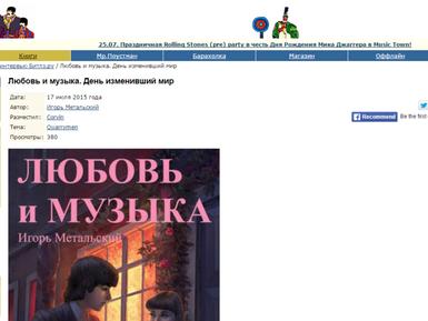 Рассказ опубликован на beatles.ru
