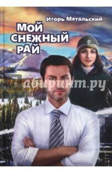 Игорь Метальский: Мой снежный рай