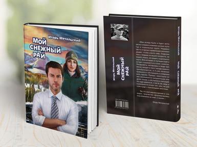 """Роман """"Мой снежный рай"""" в книжных магазинах"""