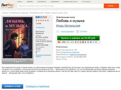"""Сборник """"Любовь и музыка"""" - в продаже на сайте litres.ru"""