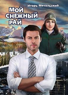 Мой снежный рай (Игорь Метальский) - обложка