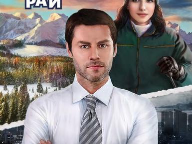 """Новая обложка книги """"Мой снежный рай"""""""