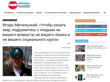 Интервью на сайте lit-org.ru
